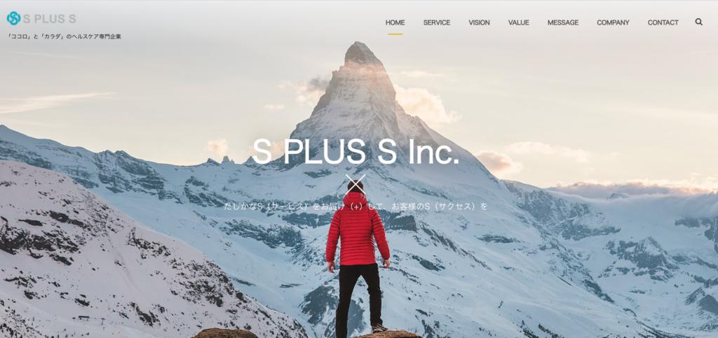 S PLUS S 株式会社